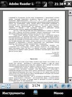 Скриншот Adobe PDF