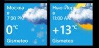Скриншот Точный прогноз погоды от Gismeteo