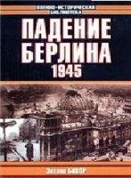 Скриншот Энтони Бивор-Падение Берлина.1945