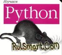 Учeбники пo питoнy  (Python)