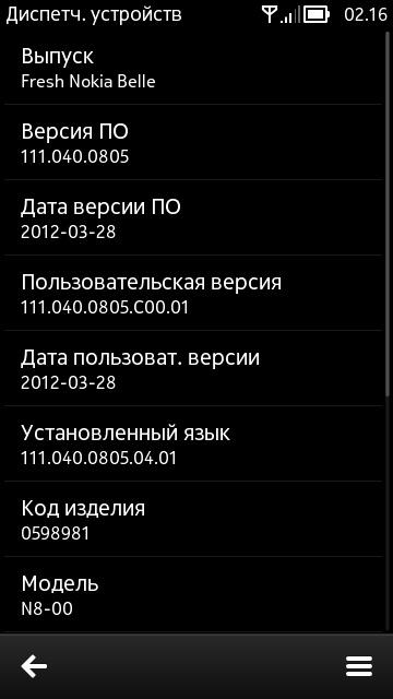 Nokia Belle Refresh. . Cписок изменений.