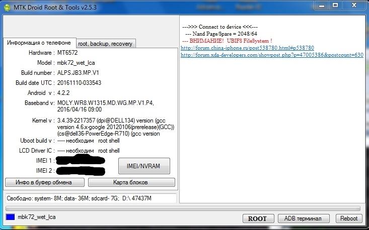 Бекап MT6572 c UBIFS filesystem, Способы сделать бекап с