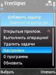Подпись приложений на смартфоне