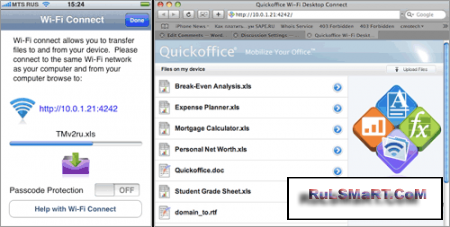 [App Store] Quick Office: Word и Excel на iPhone