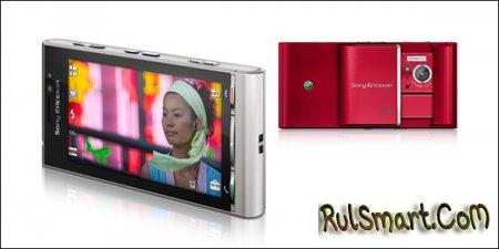 Sony Ericsson Satio: коммуникатор с 12,1-мегапиксельной камерой