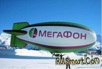 МегаФон предлагает абонентам звонить за полцены в странах массового туризма