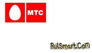 МТС продлил срок действия «Обещанного платежа»