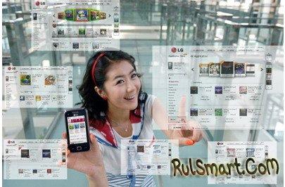 LG открыла свой магазин программного обеспечения