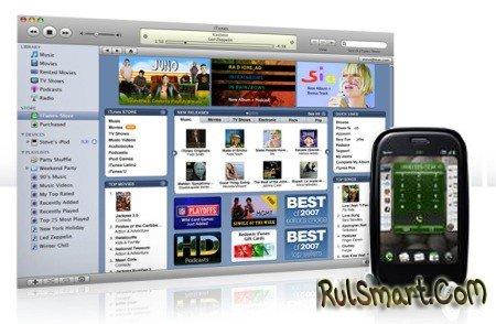 Palm выпустила WebOS 1.1, восстановив синхронизацию с iTunes
