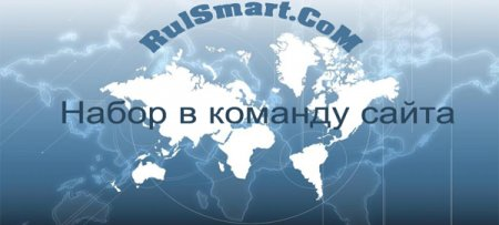 Набор в команду сайта | RulSmart Team
