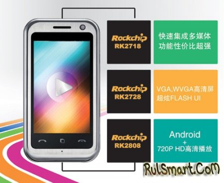 Rockchip хочет обрушить цены на гуглофоны своим чипсетом RK2808