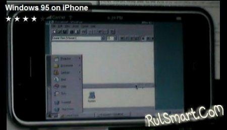 Windows на Apple iPhone