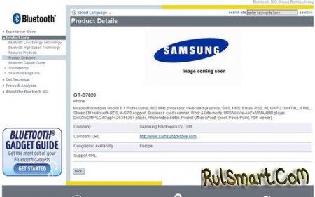 Появилась информация о Samsung B7620