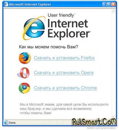 В европейской версии Windows 7 будет возможность выбора браузера