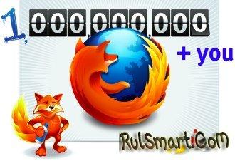 Firefox загружен уже более 1 миллиарда раз