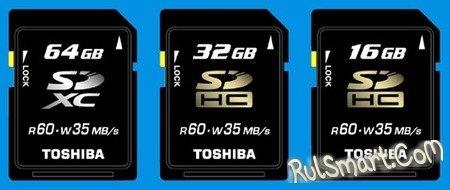 Toshiba выпустила первую в мире карту формата SDXC емкостью 64 ГБ