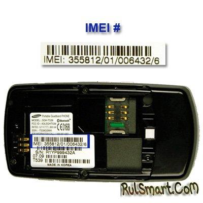 Теперь на нашем портале можно проверить IMEI