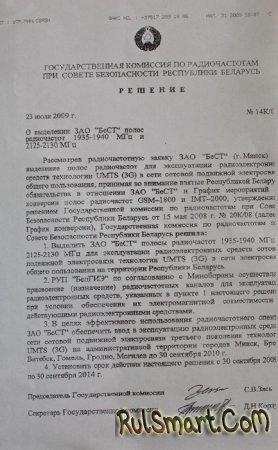 life:) может стать первым UMTS-оператором Беларуси. И пока единственным?