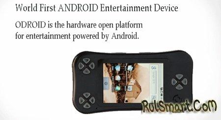 ODROID — игровая приставка на Android?