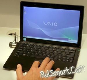 IFA'09: тонкие и легкие субноутбуки Sony VAIO X
