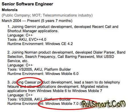 Motorola готовит Caesar на Windows Mobile 7