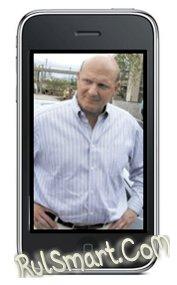 Стив Баллмер отобрал iPhone у сотрудника