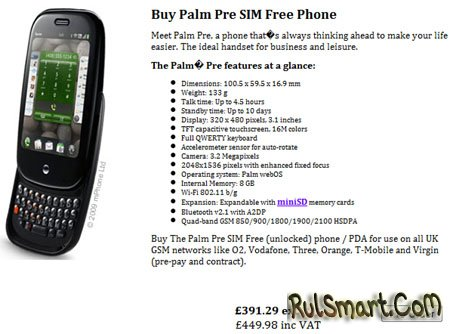 Palm Pre уже в Европе — за $827