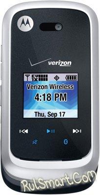 Verizon Wireless и Motorola официально представили Motorola Entice W766