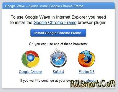Google встроила Chrome в Internet Explorer