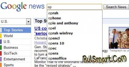 «Подсказки» появились и в Google News