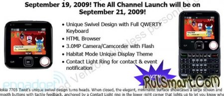 Ротатор Nokia 7705 Twist создается для Verizon