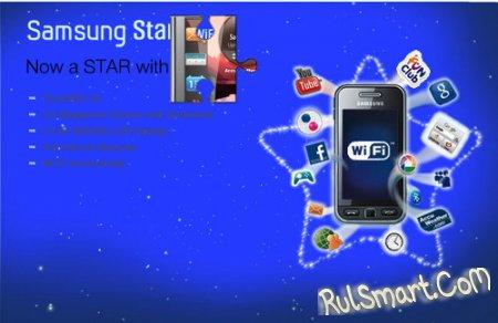 Бюджетный тачфон Samsung Star получил поддержку Wi-Fi