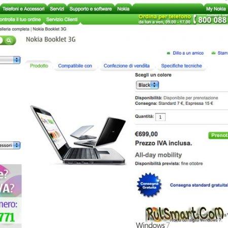 Принимаются предзаказы на Nokia Booklet 3G