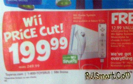 Nintendo Wii падает в цене