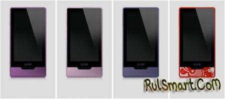 Zune HD будет доступен еще в четырех цветах