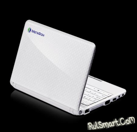 МегаФон предлагает брендированный нетбук с 3G-модемом