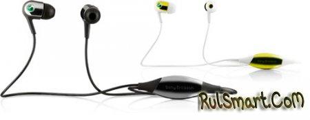 Стерео гарнитура Sony Ericsson MH907 управляет мобильным телефоном с помощью ваших ушей