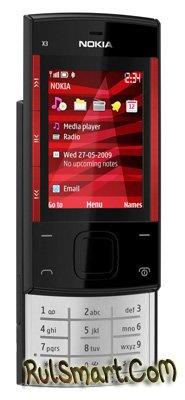 Nokia X3: первый музыкальный слайдер из Xseries