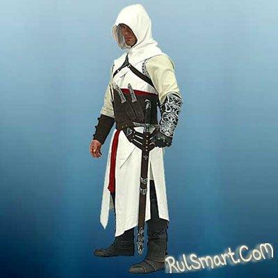 Одежду и оружие Assassin's Creed – каждому!