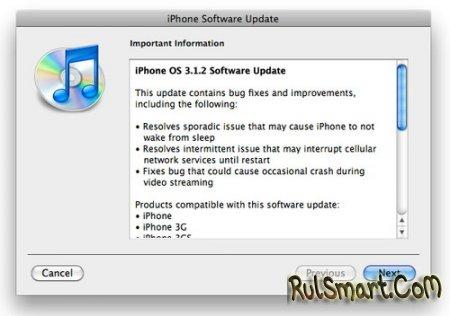 прошивка 3.1.2 для iPhone решит проблему потери сети?!