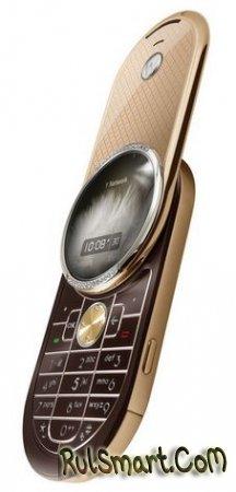 бриллиантовая версия Aura от Motorola