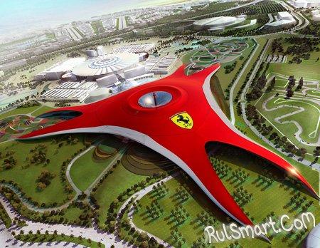 Самый крупный логотип Ferrari в мире построен в Абу-Даби