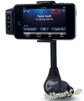 XM SkyDock - полезный аксессуар для iPhone