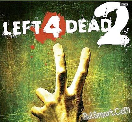 Зомби-шутер Left 4 Dead 2 не выйдет на PS3 из-за «отсталости» консоли