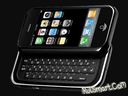 Владельцы iPhone мечтают о физической QWERTY-клавиатуре