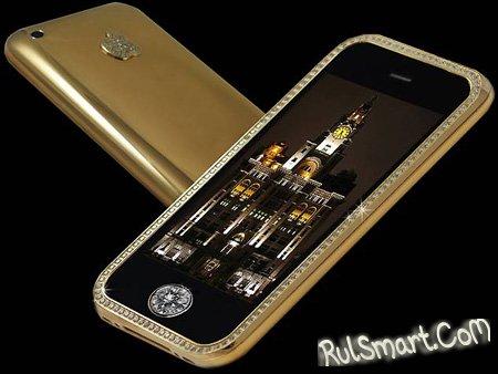 iPhone 3GS Supreme стоит $3,2 млн.