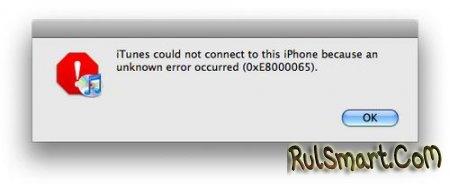 """iPhone"" НЕ синхронизируется с Windows 7 из-за чипсета ""Intel P55"""