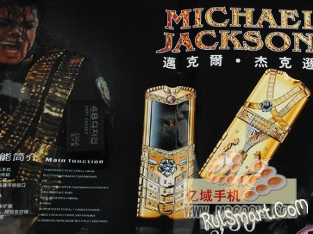 Телефон Майкла Джексона из Китая