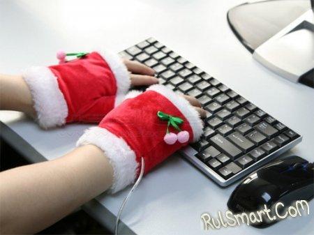 Рождественские USB-перчатки с подогревом