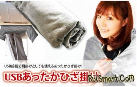 USB-одеяло из Японии